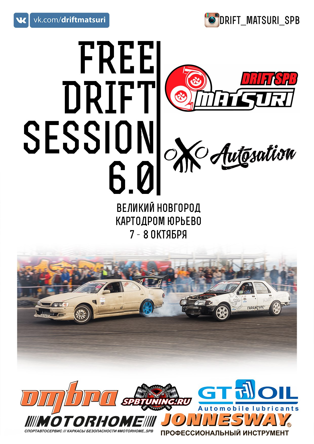 Free Drift Session