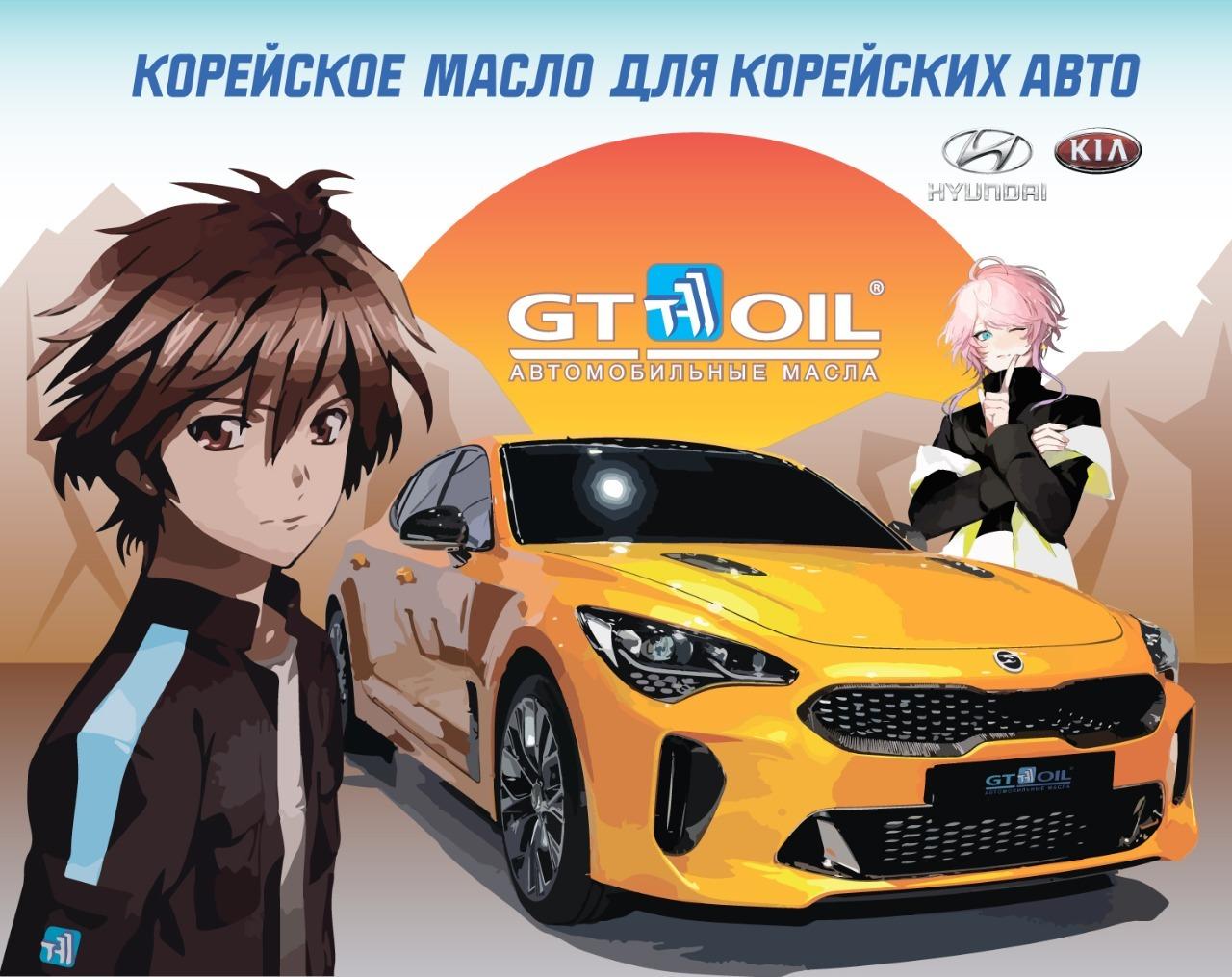 korea-gtoil.jpg